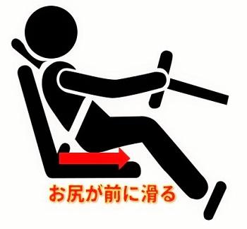 車の座り方2.jpg