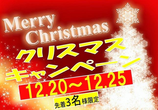 クリスマス‼.jpg