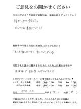 尾島様30代女性直筆メッセージ