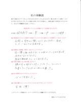 鈴木様30代男性直筆メッセージ