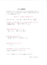 原田様50代男性直筆メッセージ