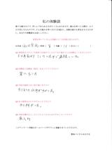 和田常雄様70代男性直筆メッセージ