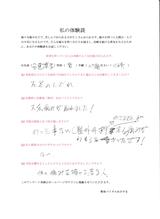 安達博孝様60代男性直筆メッセージ