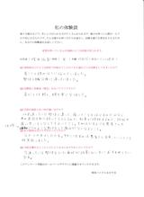 塚田佑香様30代女性直筆メッセージ