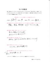 長谷川様50代男性直筆メッセージ