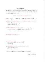 Ayaさん50代女性直筆メッセージ