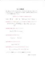 真田様50代女性直筆メッセージ