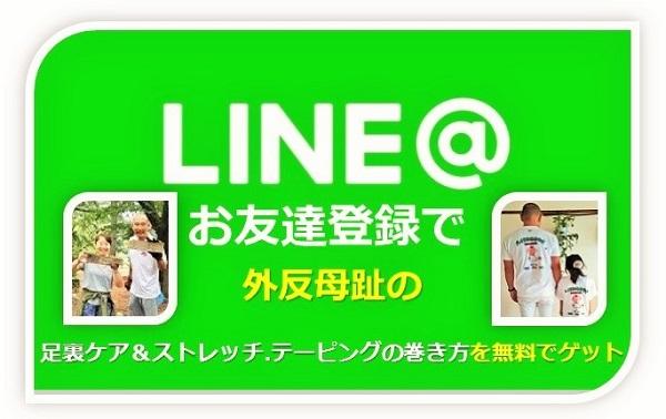ラインアイコン - コピー.jpg