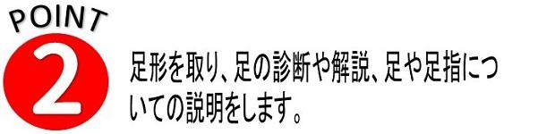 外反母趾こだわり1-5 (3).jpg