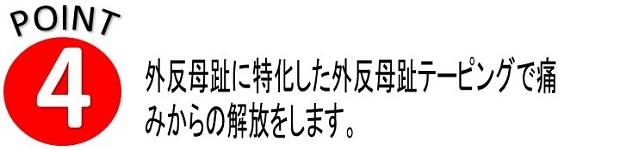 外反母趾こだわり1-5 (5).jpg