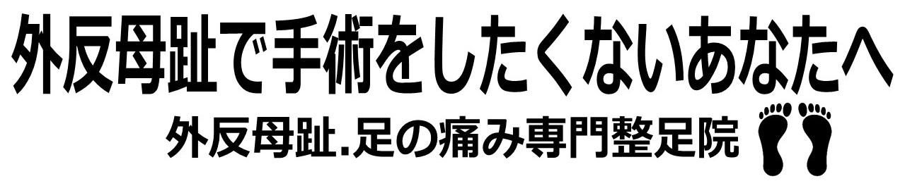 バイタルあきやま鍼灸整足院は神奈川県川崎市で外反母趾.足の痛み専門治療院です