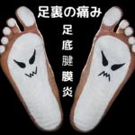足裏の痛み 足底腱膜炎