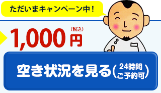 web予約(24時間受付中)